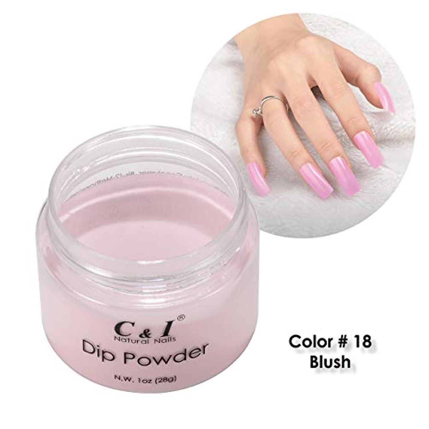 コールド変色する昼食C&I Dip Powder ネイルディップパウダー、ネイルカラーパウダー、カラーNo.18