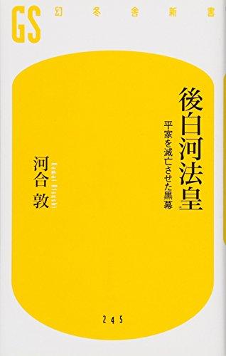 後白河法皇 (幻冬舎新書)の詳細を見る