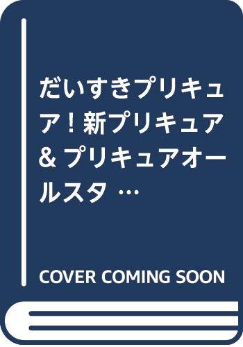 だいすきプリキュア! 新プリキュア&プリキュアオールスターズ...