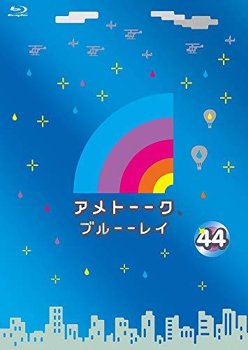 【メーカー特典あり】アメトーーク! ブルーーレイ44(着せ替えジャケット付) [Blu-ray]
