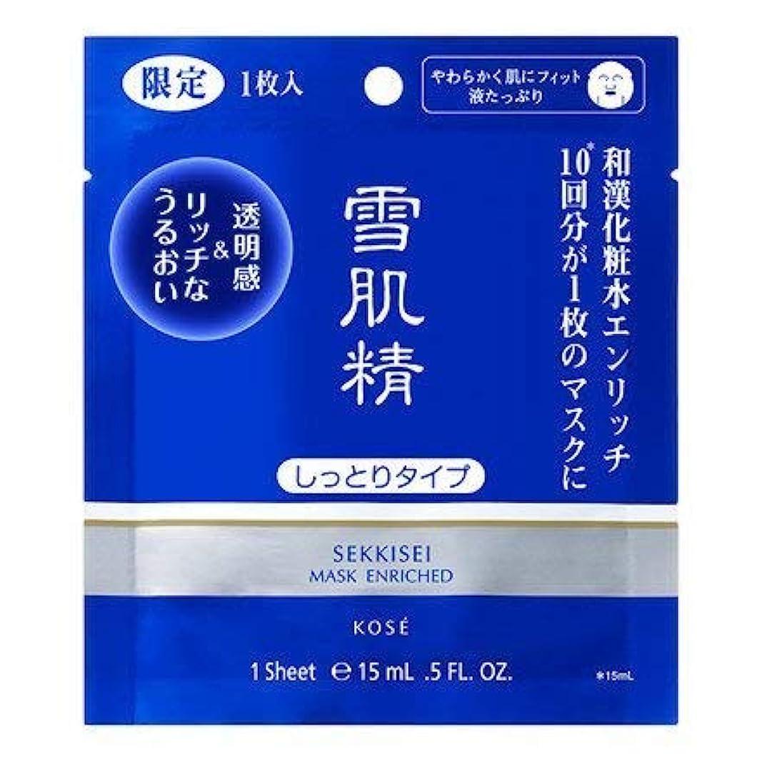 リングレットスリーブ美しい限定セット コーセー 雪肌精 マスク 15ml*10枚