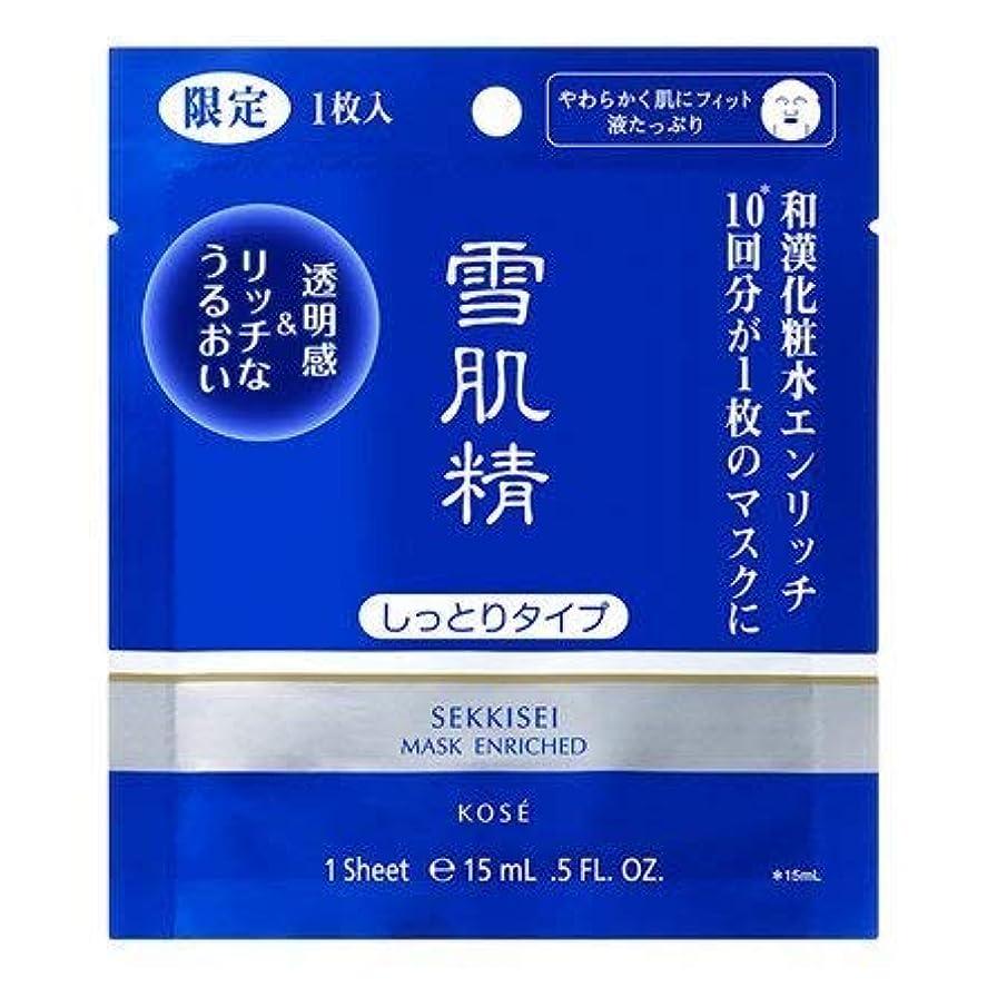 証明書アドバンテージスキャン限定セット コーセー 雪肌精 マスク 15ml*10枚
