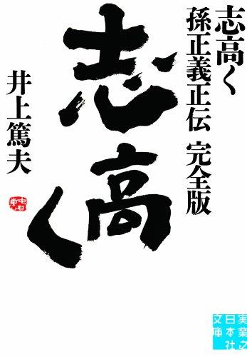 志高く 孫正義正伝 完全版 実業之日本社文庫の詳細を見る