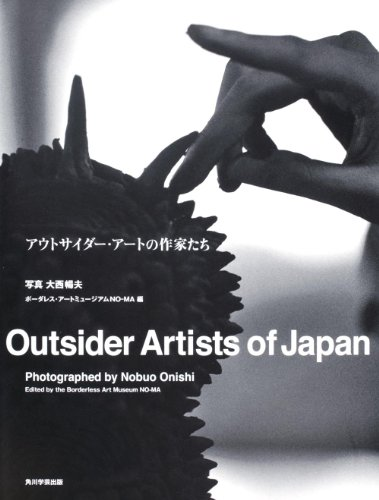 アウトサイダー・アートの作家たちの詳細を見る