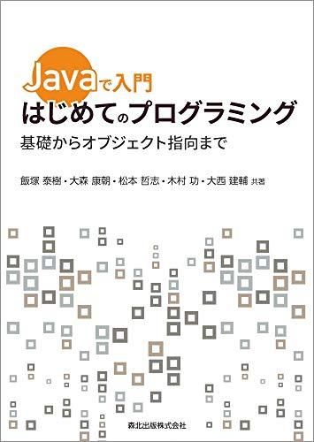 [画像:Javaで入門 はじめてのプログラミング: 基礎からオブジェクト指向まで]