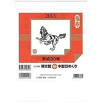 博文館 2018年 カレンダー 日めくり 中型 B5 No.984