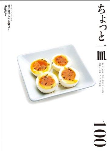 男子厨房に入るPlus ちょっと一皿100 (ORANGE PAGE BOOKS 男子厨房に入る+(Plus))の詳細を見る