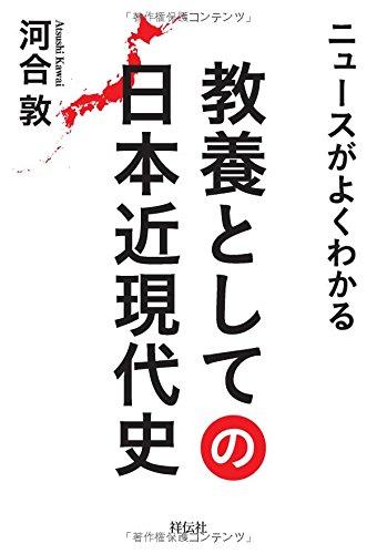 ニュースがよくわかる教養としての日本近現代史の詳細を見る