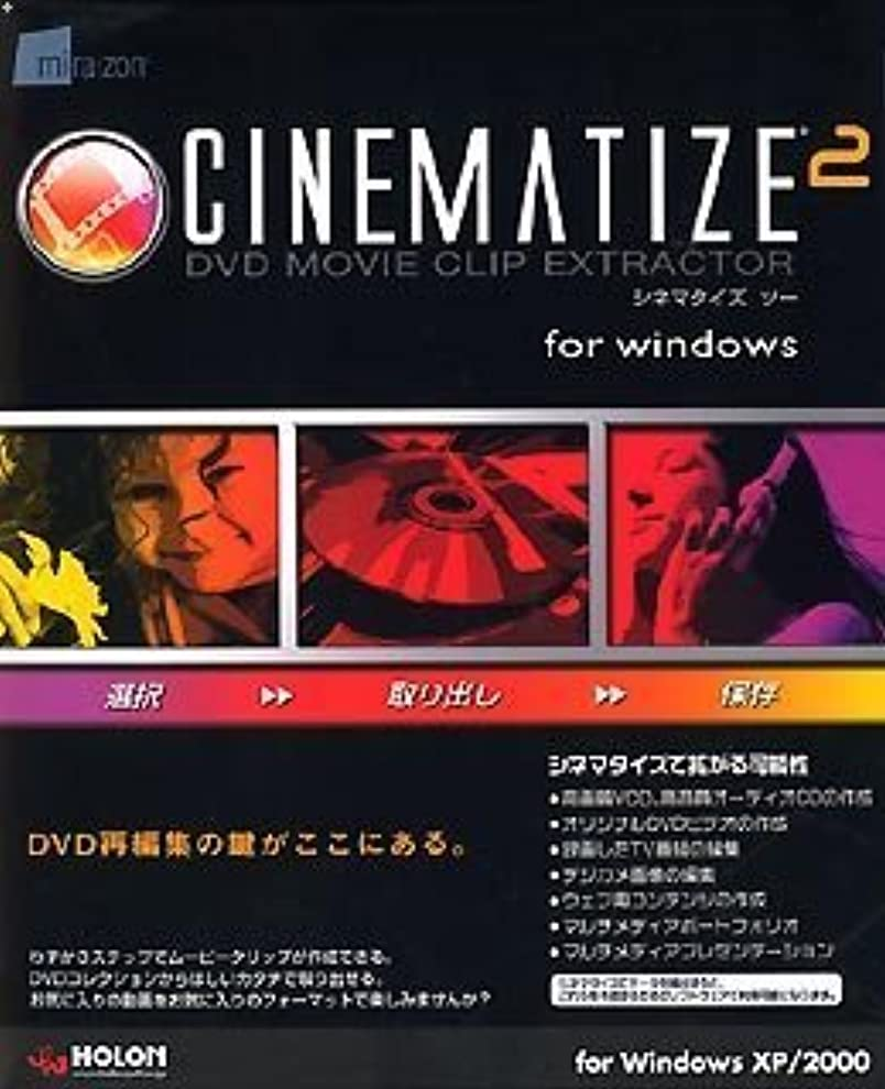 Cinematize 2 for Windows