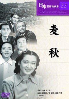 麦秋 [DVD]