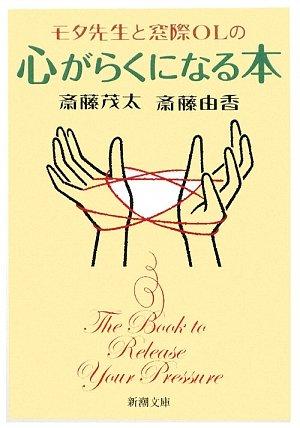 モタ先生と窓際OLの心がらくになる本 (新潮文庫)の詳細を見る
