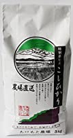 たけもと農場 平成29年度 石川県産 特別栽培米コシヒカリ 白米 5kg