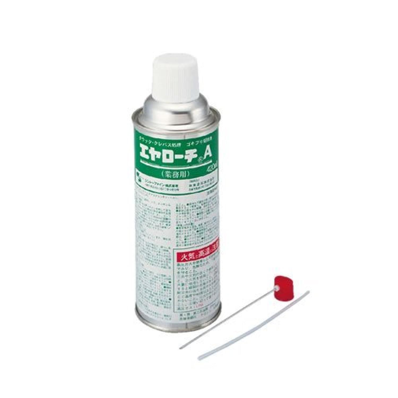 プロが使う業務用ゴキブリ駆除殺虫剤 エヤローチA 1本(420ml)医薬部外品