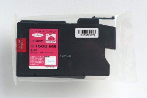 imagio MPカートリッジC1500 シリーズ 各色 (imagio MPカートリッジC1500M)