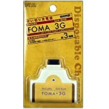 HPD-23s 使い切り充電器FOMA/SoftBank3G用