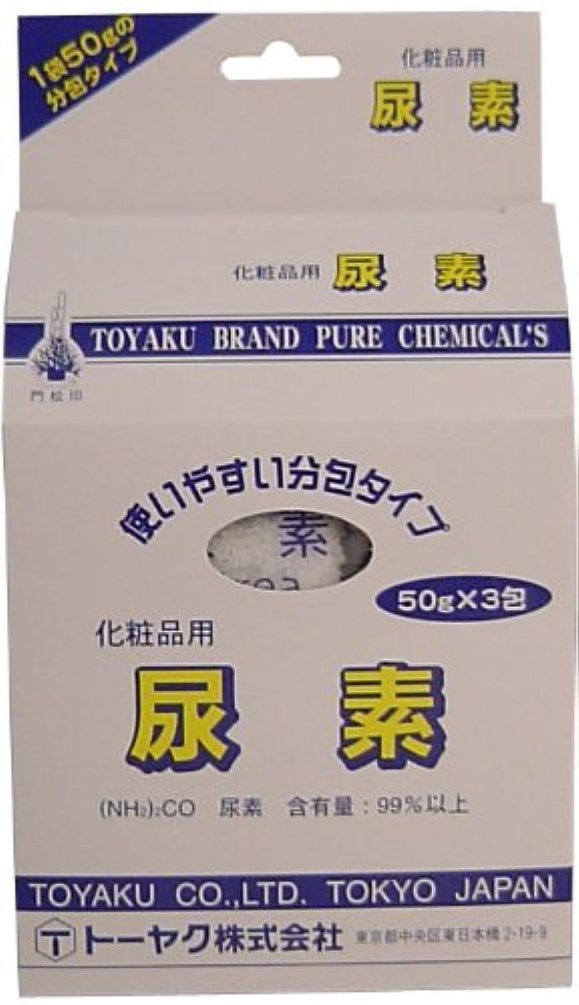 刺すマニュアルしないでください化粧品用尿素分包タイプ 50g x3包【2個セット】