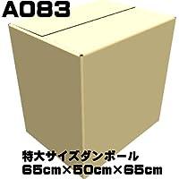 A083 特大サイズダンボール 65cmx50cmx65cm
