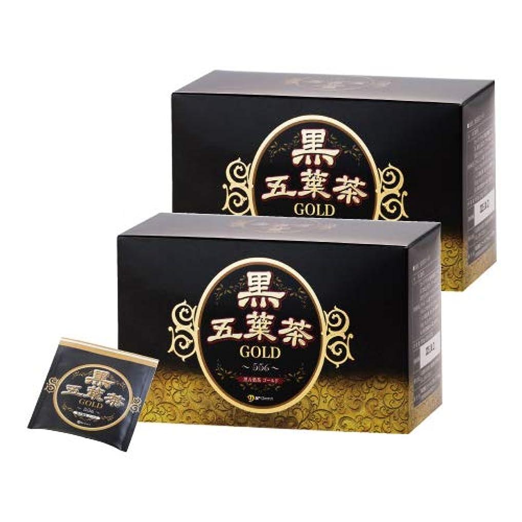 ハント衝突取り出す黒五葉茶ゴールド 30包 2箱セット ダイエット ダイエット茶 ダイエットティー ハーブティー 難消化性デキストリン