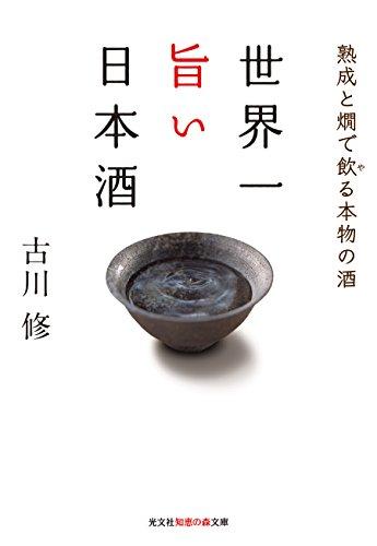 世界一旨い日本酒 熟成と燗で飲る本物の酒 (知恵の森文庫)の詳細を見る