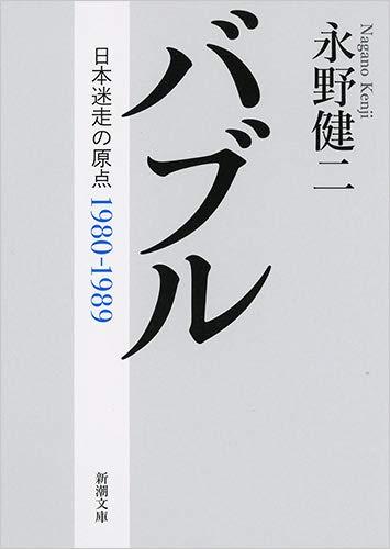 『バブル 日本迷走の原点』時代を見事に描き切った総括、形をかえた自伝
