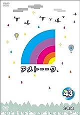 【早期購入特典あり】アメトーーク! DVD43(着せ替えジャケット付)