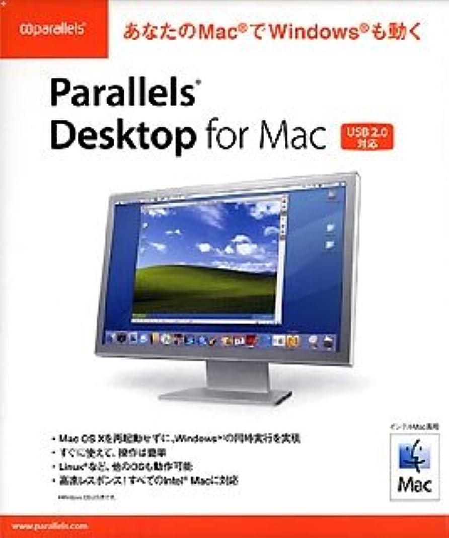 艦隊習熟度スラッシュParallels Desktop for Mac