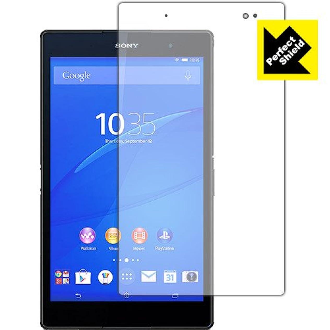 平日釈義報復防気泡 防指紋 反射低減保護フィルム Perfect Shield Xperia Z3 Tablet Compact 日本製