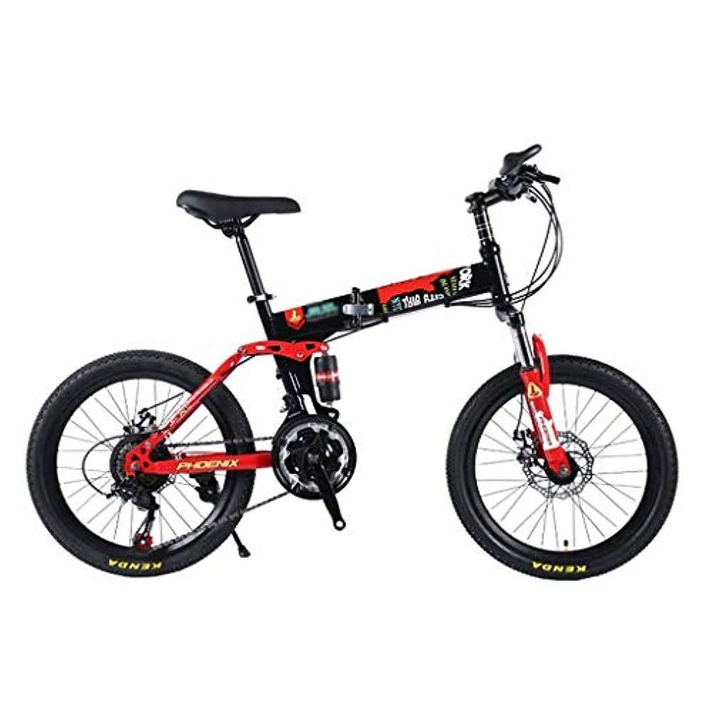 毎回ソフィー若さ自転車学生自転車屋外自転車子供用20インチマウンテンバイク子供用折りたたみ自転車子供用スピード??マウンテンバイク男の子と女の子3?15歳の自転車