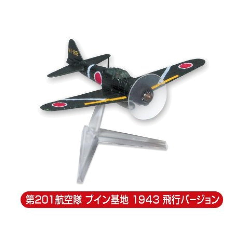 1/144 零式艦上戦闘機 21型編 [8.第201飛行隊 ブイン基地(飛行Ver.)](単品)