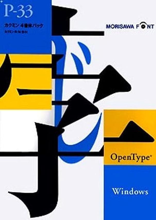 大胆ファーム歌手OpenType Pack 33 カクミン 4書体 for Windows