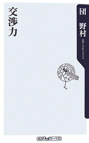 交渉力 (角川oneテーマ21)の詳細を見る