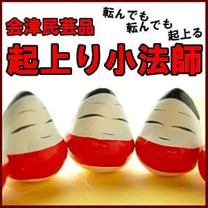 会津民芸品 『起き上がり小法師』