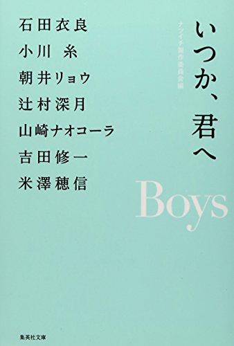 いつか、君へ Boys (集英社文庫)