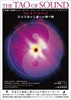 【究極の音響セラピー】アコースティック・サウンド・ヒーリングのすべて タオ・オブ・サウンド  音は宇宙から魂への贈り物