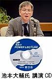 池本大輔 イギリス現代政治史の著者【講演CD:英国のEU離脱~その原因と展望~】