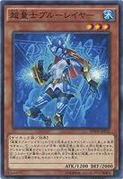 超量士ブルーレイヤー ノーマル 遊戯王 ウィング・レイダーズ spwr-jp032
