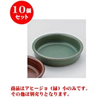10個セット 陶板 アヒージョ(緑)小 [12 x 3cm] 直火 【料亭 旅館 和食器 飲食店 業務用 器 食器】