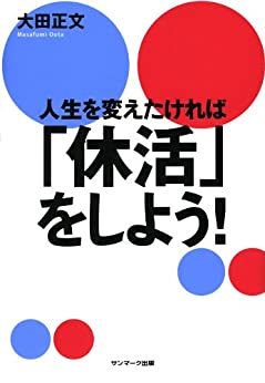 [大田 正文]の人生を変えたければ「休活」をしよう!