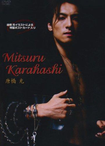 Mitsuru Karahashi 唐橋充 [DVD]