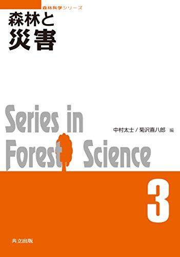 森林と災害 (森林科学シリーズ)
