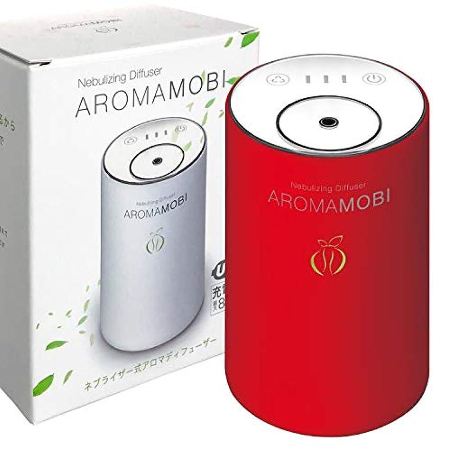 市長に対処する使用法funks AROMA MOBI 充電式 アロマディフューザー ネブライザー式 レッド