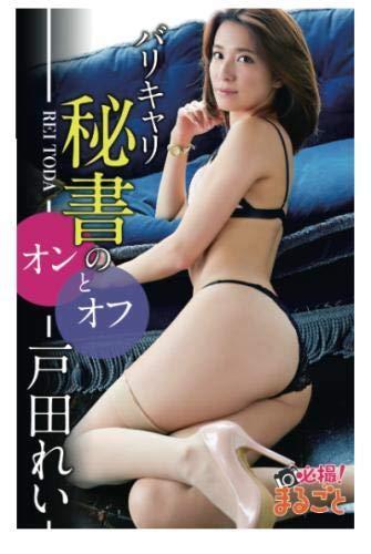 バリキャリ秘書のオンとオフ 戸田れい (必撮!まるごと☆)...