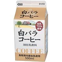 白バラコーヒー 500mlX10本
