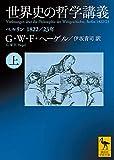 世界史の哲学講義 (上)ベルリン 1822/23年 (講談社学術文庫)