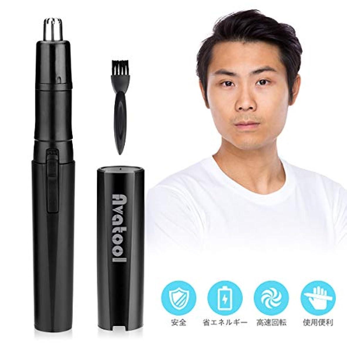 断線スタッフ一見Avatool 鼻毛カッター エチケットカッター USB充電 鼻毛トリマー 電動式カッター 耳毛眉毛 カッター 掃除用ブラシ付き 鼻毛きり 持ち運び便利