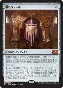 鎖のヴェール(神話レア) マジックザギャザリング(MTG)基本セット2015(M15)シングルカード