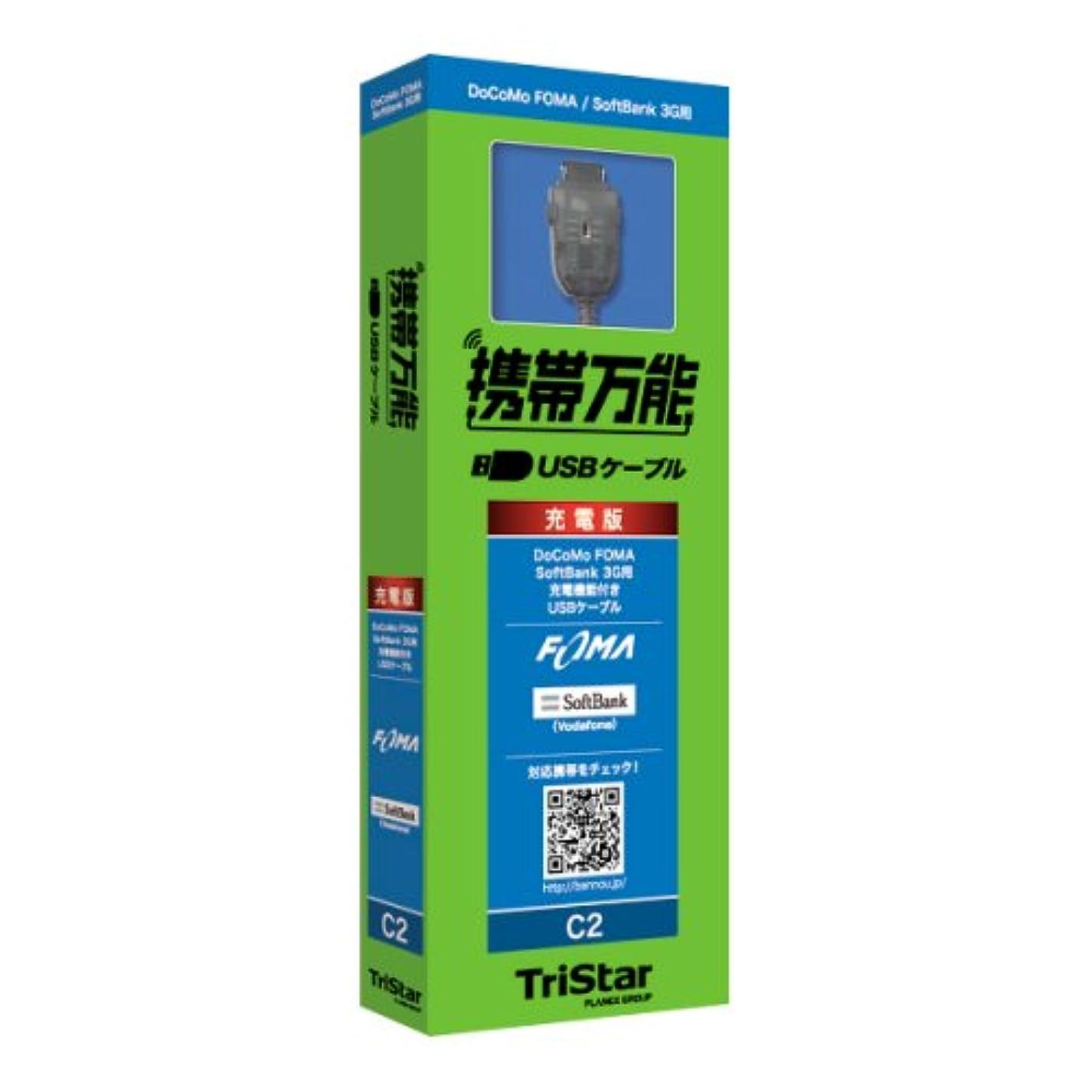 男らしさ現実免除携帯万能ドコモFOMA/SoftBank3GUSB充電ケーブル