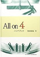 All‐on‐4ハンドブック