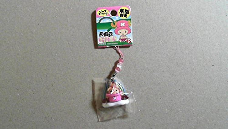 【ご当地ワンピース】ONE PIECE チョッパーマン 京都限定 天橋立 ビーズストラップ