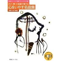 楽譜 CD 尺八・箏・三味線で奏でる 心をいやす名曲集 2 (送料など込)